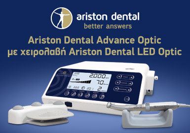 Ariston Dental Advance Optic με χειρολαβή Ariston Dental LED Optic