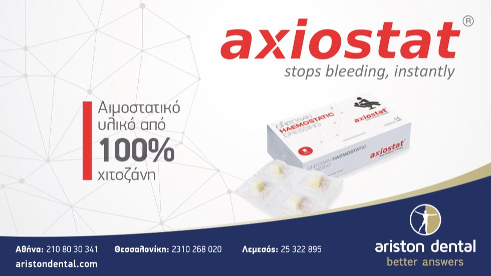 Χρειάζεστε γρήγορη αιμόσταση μέσα σε 2-3 λεπτά; AXIOSTAT