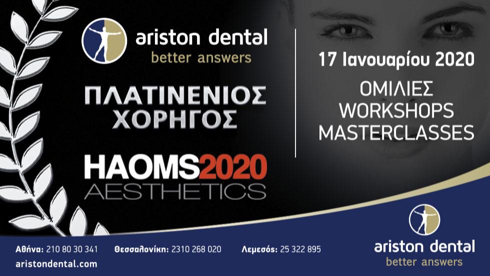 Η Ariston Dental Πλατινένιος Χορηγός στο HAOMS 2020