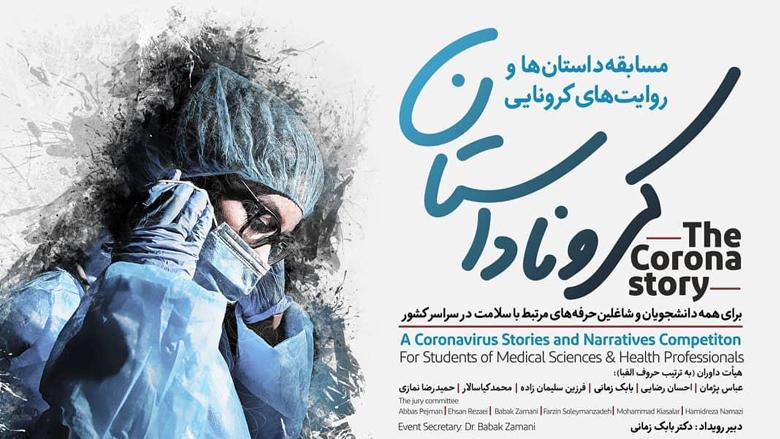 """مسابقه ادبی """"کروناداستان"""" در دو بخش داستان کوتاه و روایت نویسی"""