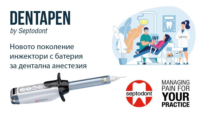 Следващата генерация електронни спринцовки за дентална анестезия