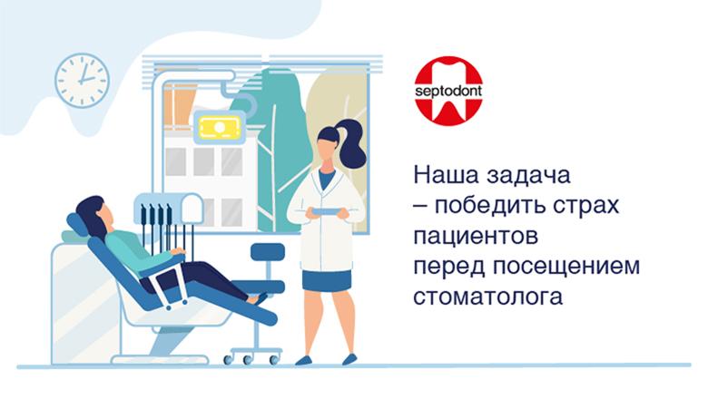 Наша задача – победить страх пациентов перед посещением стоматолога