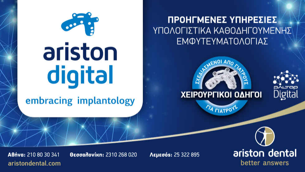 Ariston Digital – Όχι απλά ένας χειρουργικός οδηγός!