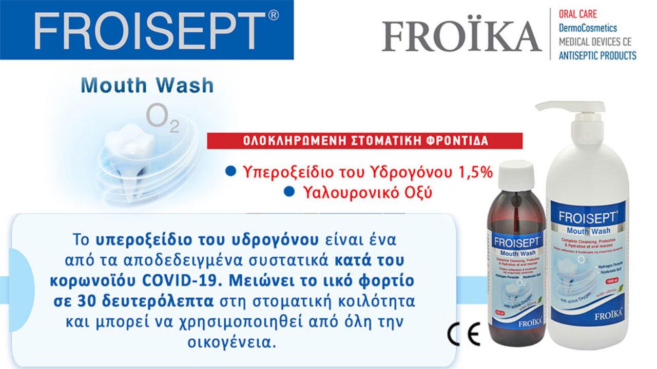 FROISEPT mouth Wash – Η ολοκληρωμένη στοματική φροντίδα