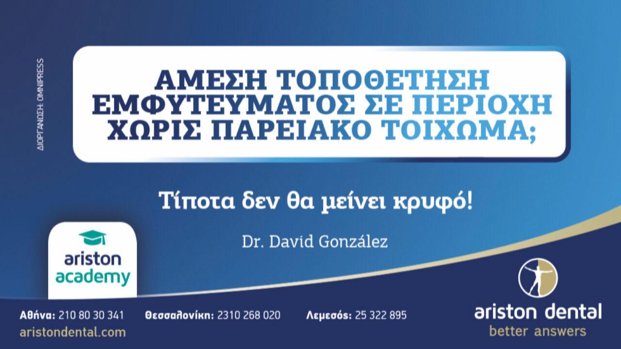 O Dr. David González στην Αθήνα!