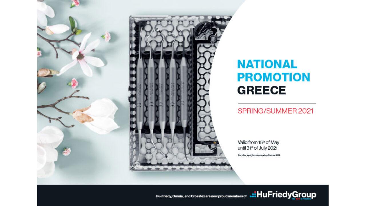 HuFriedyGroup: Καλύτερες τιμές για την Ελλάδα από 15 Μαϊου – 31 Ιουλίου
