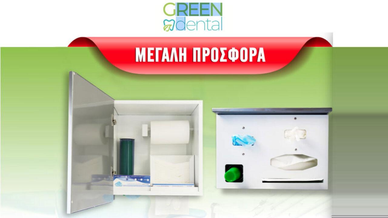 Green Dental – Όλα σε ένα, με την εργαλειοθήκη-διανομέα 5 θέσεων